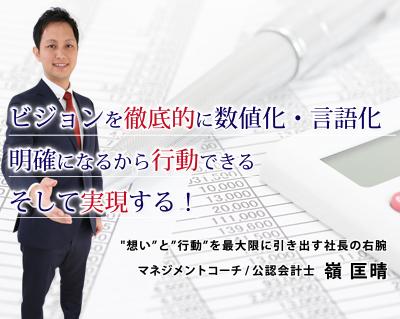 マネジメントコーチング契約(パートナー型顧問契約)スマホ用画像