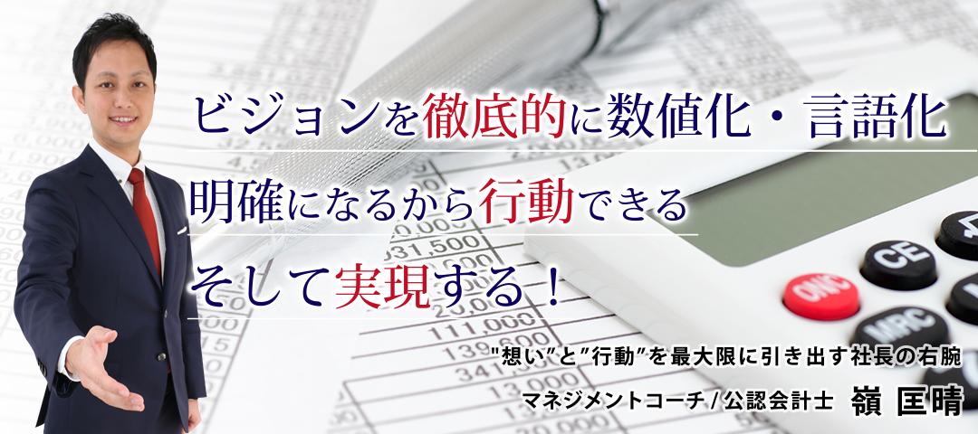 マネジメントコーチング契約(パートナー型顧問契約)