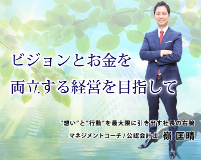 嶺匡晴メッセージ&プロフィールスマホ用画像