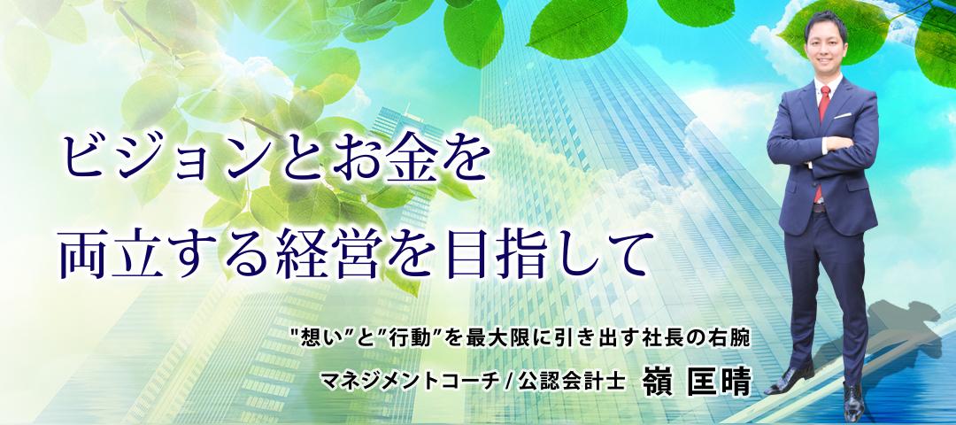 嶺匡晴メッセージ&プロフィール