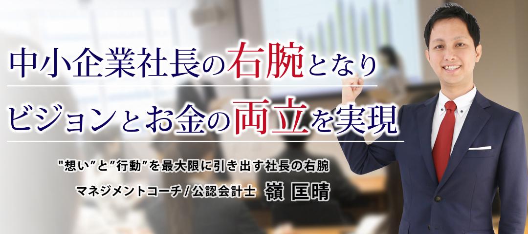 神戸市の公認会計士によるコンサルティング会社